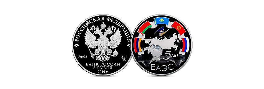 Монета на 5-летие ЕАЭС