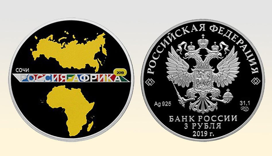 3 рубля 2019 - «Саммит «Россия-Африка» в Сочи