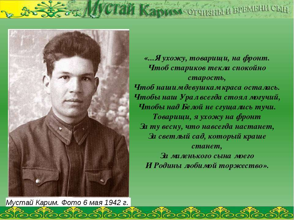 К 100-летнему юбилею поэта Мустая Карима