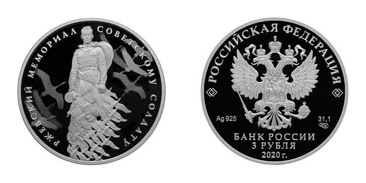 Памятная монета «Ржевский мемориал Советскому солдату»