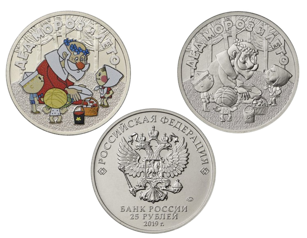 Монеты «Дед Мороз и Лето» серии «Российская (советская) мультипликация»