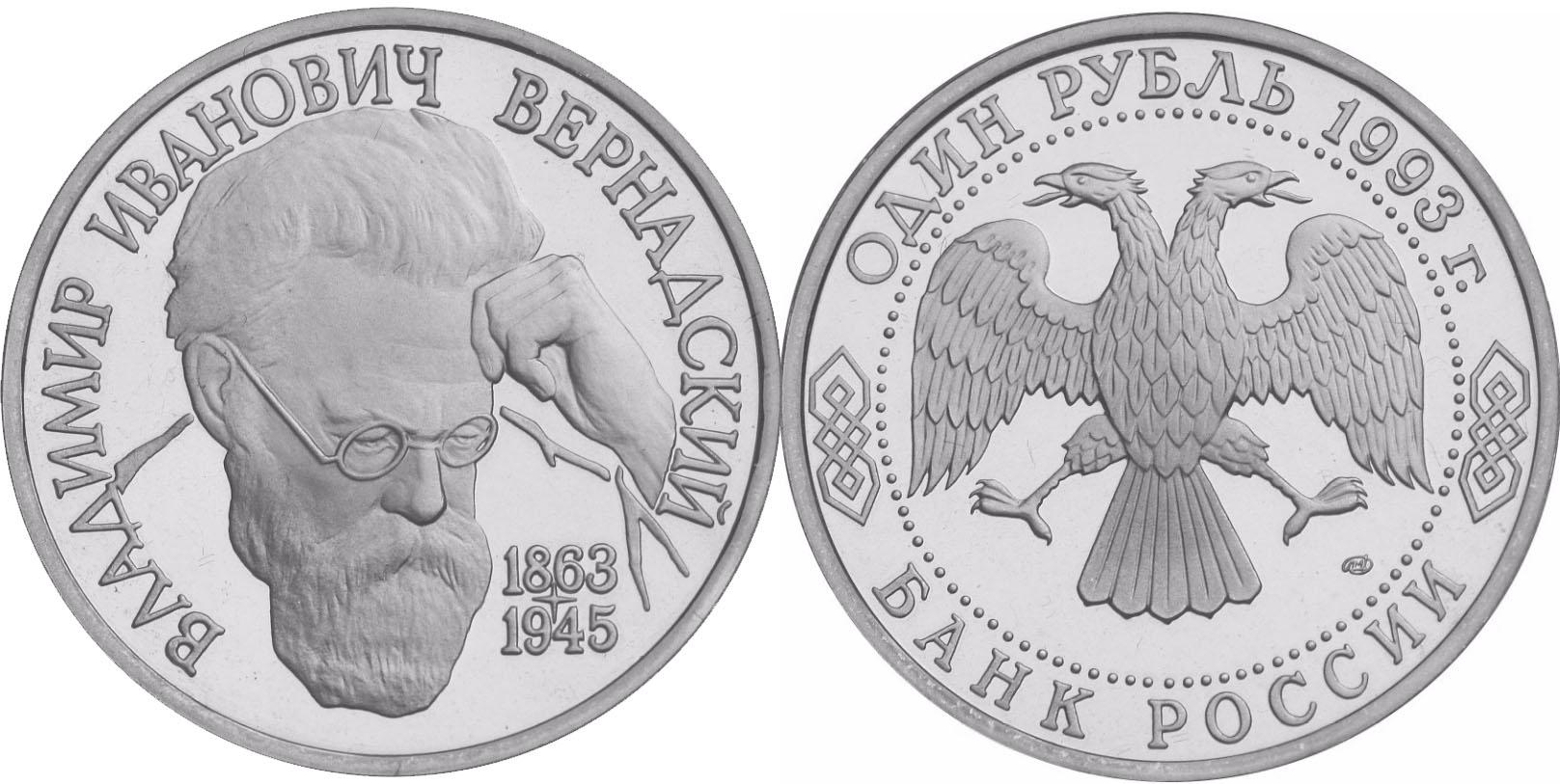 1 рубля посвященный 130-летию со дня рождения В. И. Вернадского