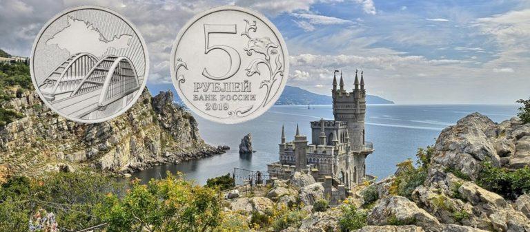 5 рублей посвященные пятой годовщине референдума о государственном статусе Крыма и Севастополя и воссоединения Крыма с Россией