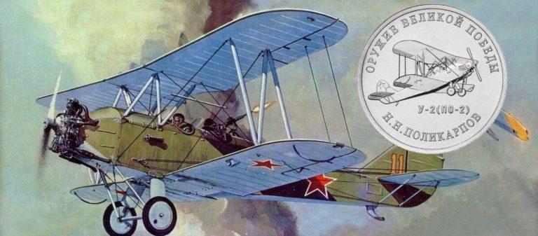 25 рублей «Конструктор оружия Н. Н. Поликарпов»