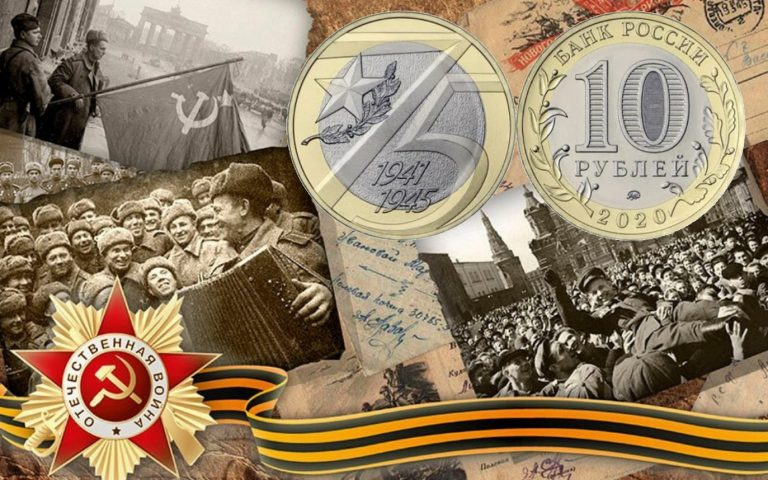 10 рублей к 75-летию победы в Великой Отечественной войне 1941—1945 гг.