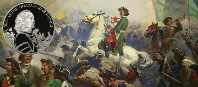3 рубля к 300-летию Полтавской битвы (8 июля 1709 г.)