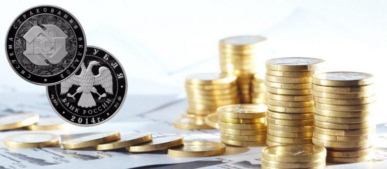 3 рубля «Система страхования вкладов»