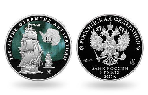 3 рубля к 200-летию открытия Антарктиды русскими мореплавателями