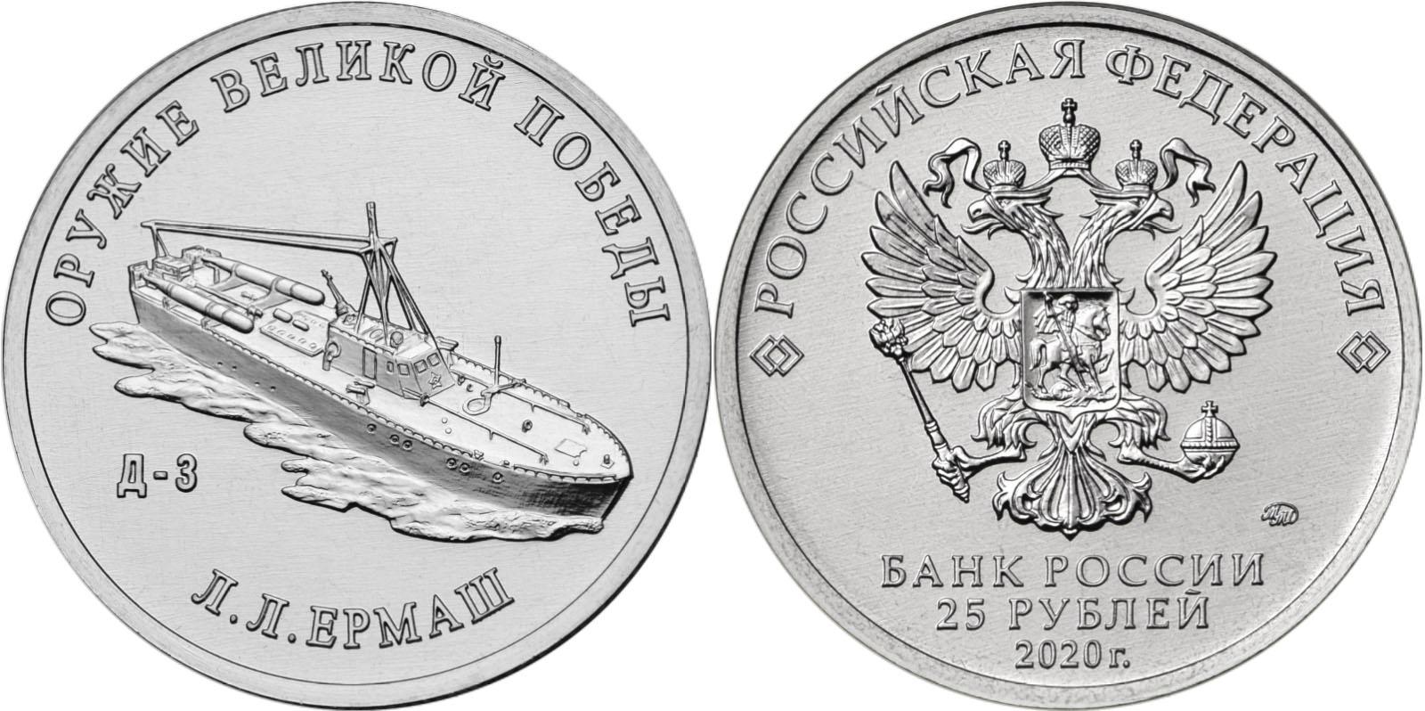 25 рублей «Конструктор оружия Л. Л. Ермаш»