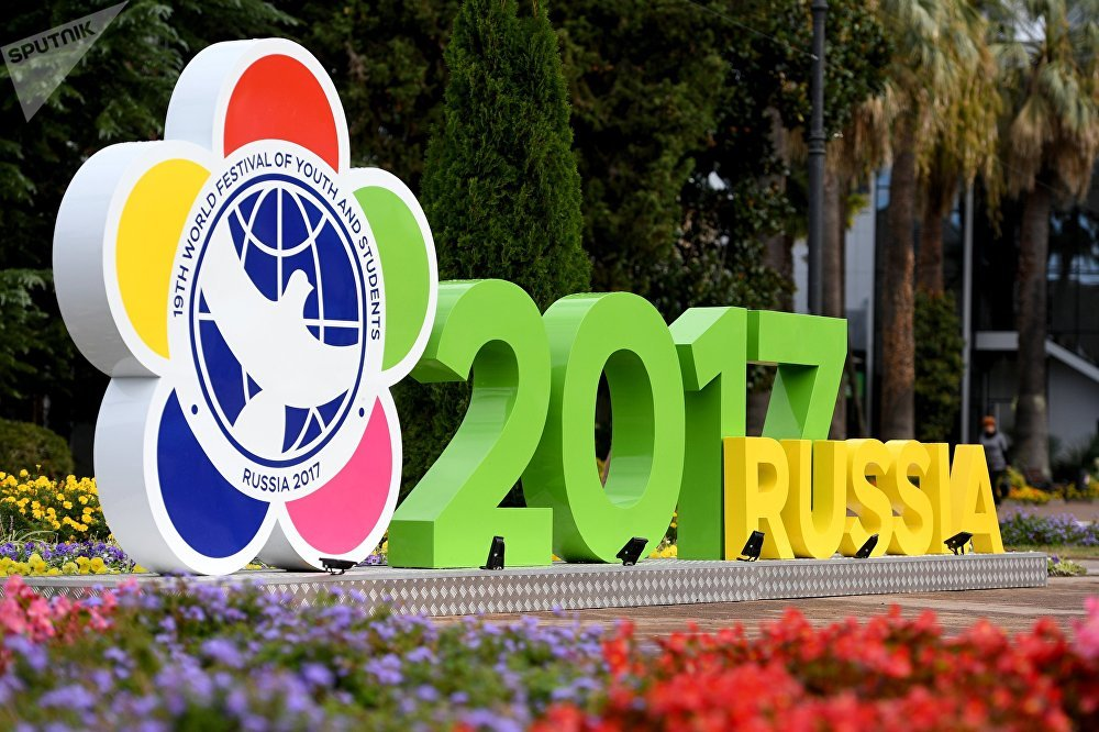 3 рубля посвященные XIX Всемирному фестивалю молодежи и студентов в 2017 году