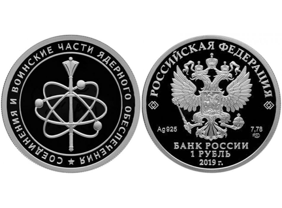 1 рубль «Соединения и воинские части ядерного обеспечения Министерства обороны Российской Федерации»