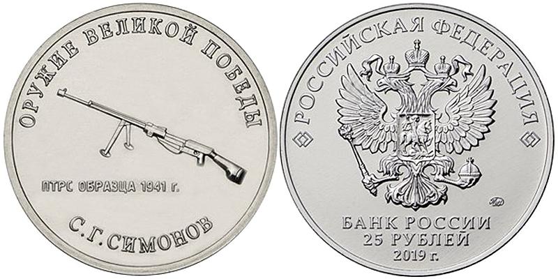 25 рублей в честь конструктора Оружия С. Г. Симонова