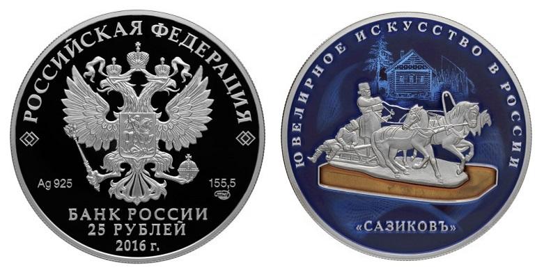 25 рублей «Изделия ювелирной фирмы «Сазиковъ» (в специальном исполнении)»