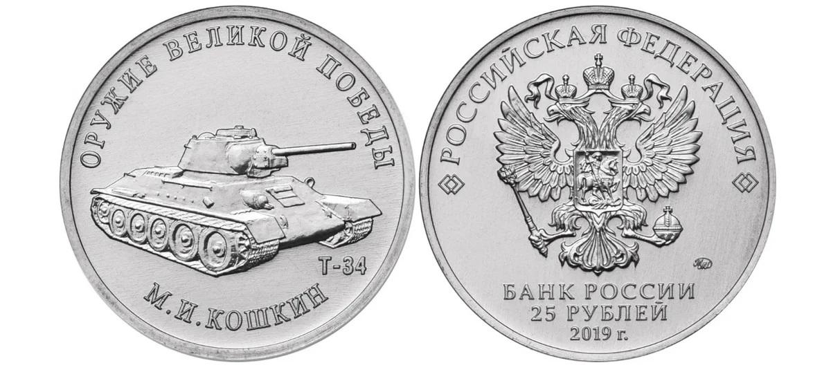 25 рублей посвященные конструктору оружия М. И. Кошкину
