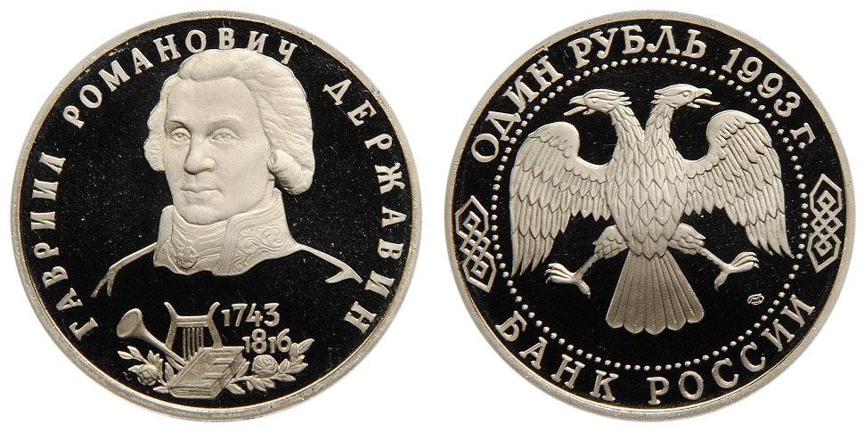 1 рубль к 250-летию со дня рождения Г. Р. Державина
