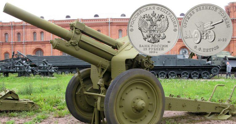 25 рублей «Конструктор оружия Ф. Ф. Петров»