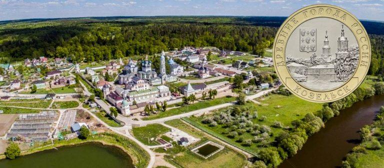 10 рублей «г. Козельск, Калужская область»
