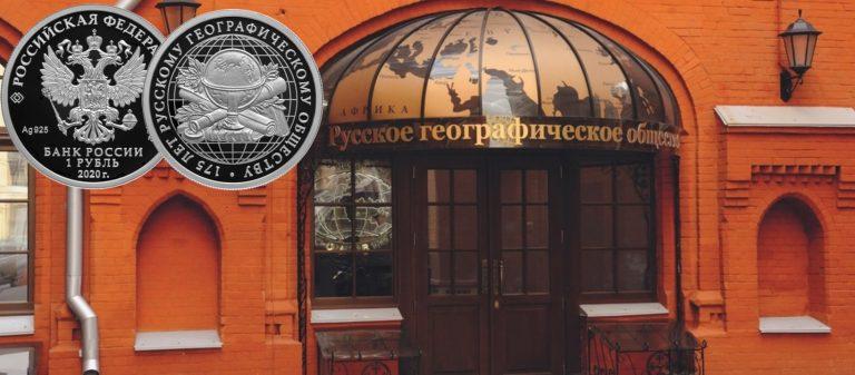 1 рубль к 175-летию Русского географического общества