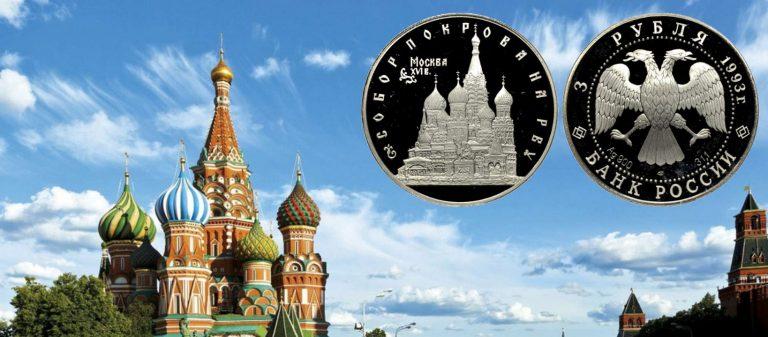 3 рубля «Собор Покрова на Рву»