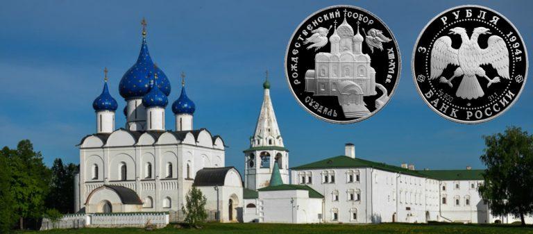 3 рубля «Богородице-Рождественский собор в Суздале».