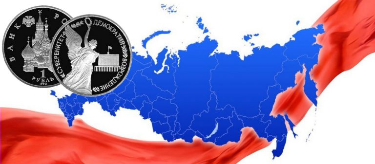 1 рубль «Государственный суверенитет России»