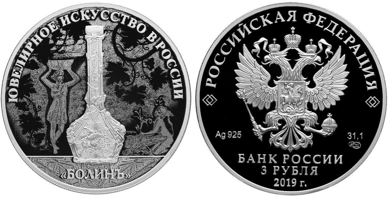 Серия монет «Изделия ювелирной фирмы «Болин»