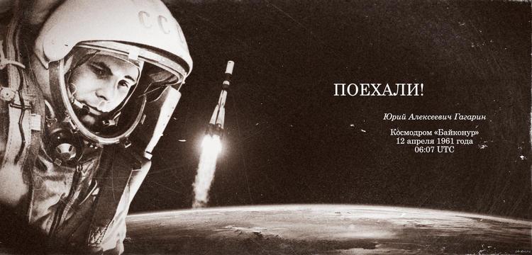 2 рубля к 40-летию космического полета Ю. А. Гагарина