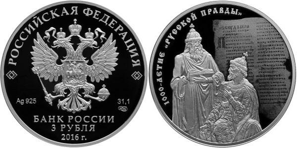 Серебряные 3 рубля к 1000-летию «Русской Правды»
