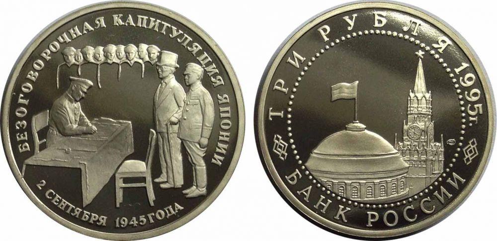 3 рубля «Безоговорочная капитуляция Японии»