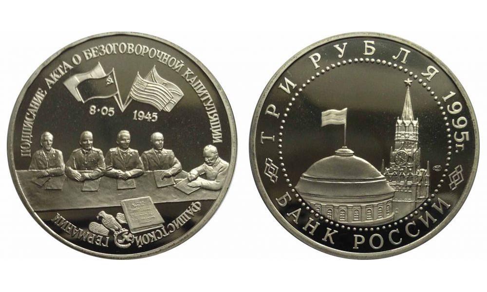 3 рубля «Подписание Акта о безоговорочной капитуляции фашистской Германии»