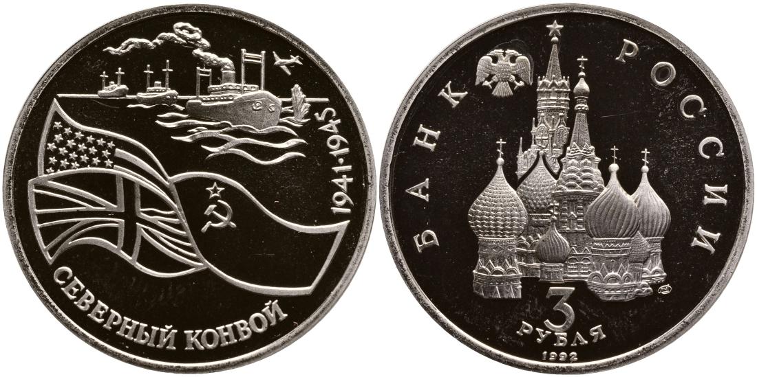 3 рубля «Северный конвой»