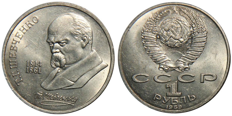 1 рубль 1989 года «Тарас Шевченко»
