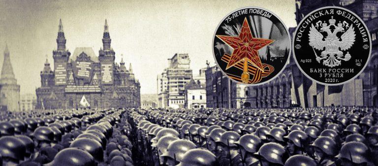 75-летие Победы советского народа в Великой Отечественной войне 1941—1945 гг.