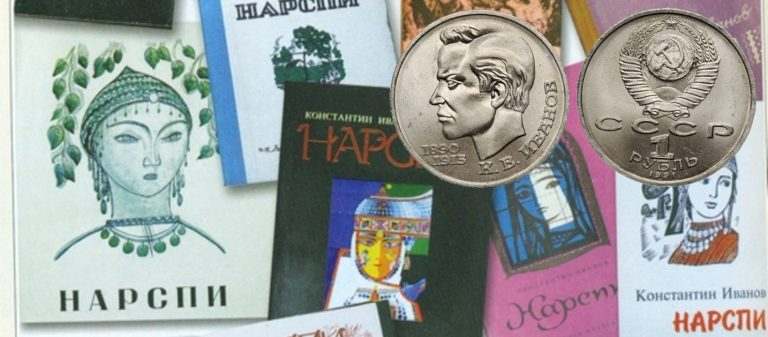 1 рубль к 100-летию со дня рождения К. В. Иванова