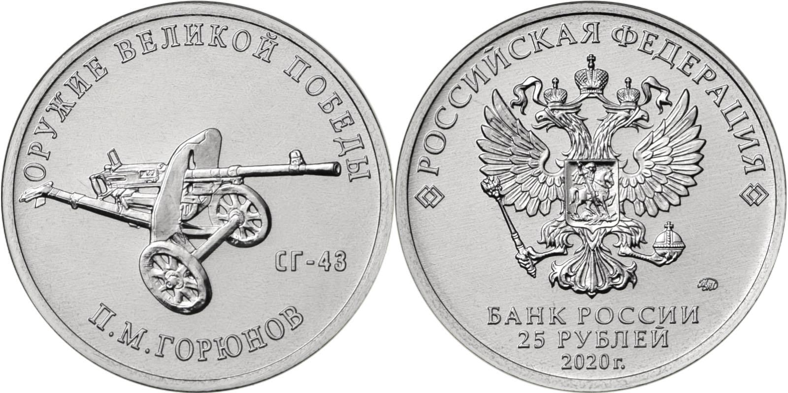 25 рублей «Конструктор оружия П. М. Горюнов»