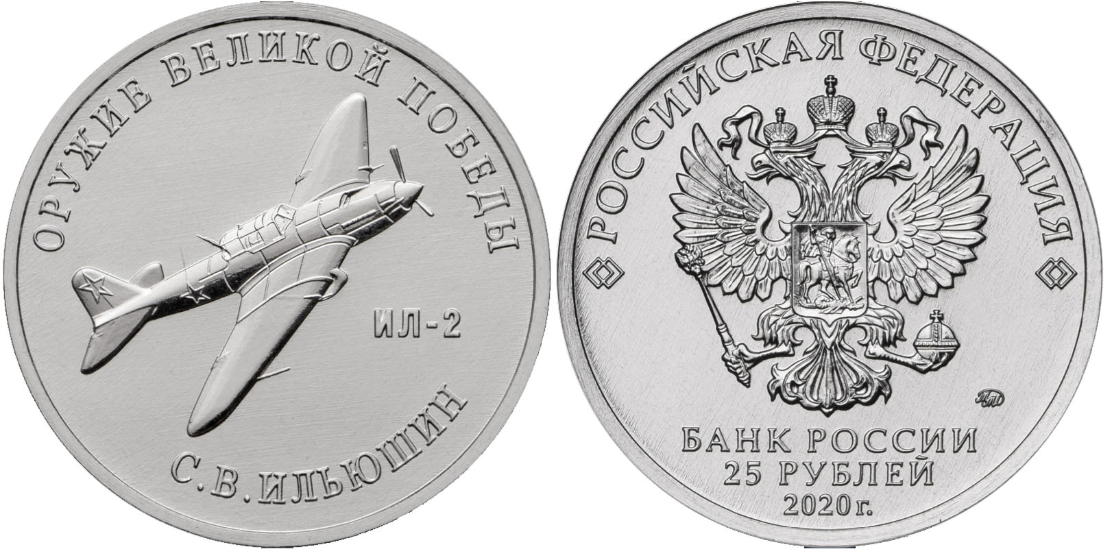 25 рублей «Конструктор оружия С. В. Ильюшин»