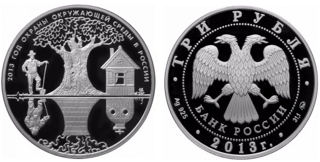3 рубля «Год охраны окружающей среды»