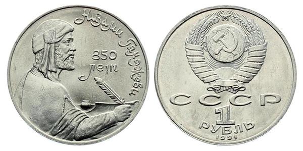 1 рубль 1991 года «Низами Гянджеви»