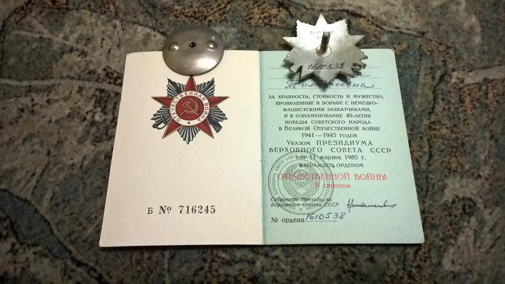 1 рубль «Победа 40 лет» 1985 года