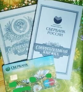 3 рубля к 170-летию Сбербанка