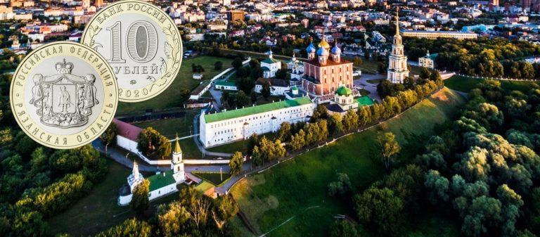 10 рублей «Рязанская область»