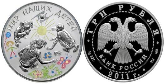 3 рубля «Мир наших детей»