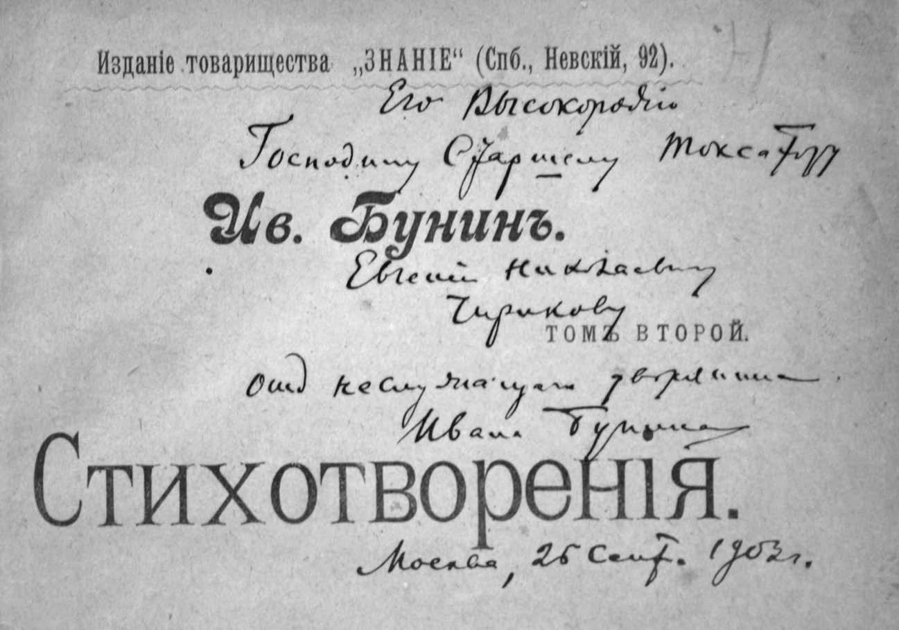 2 рубля к 150-летию со дня рождения И. А. Бунина