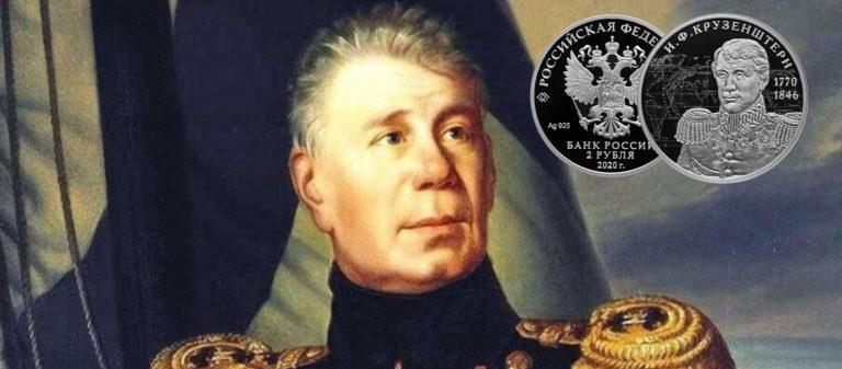 Мореплаватель И. Ф. Крузенштерн, к 250-летию со дня рождения