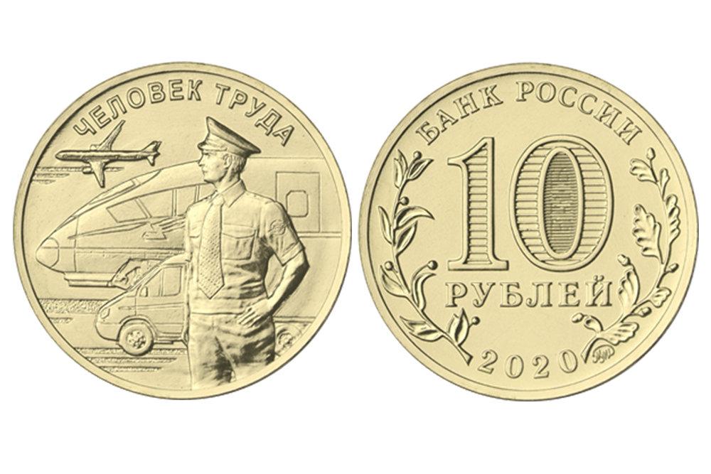 """10 рублей """"Работник транспортной службы"""""""