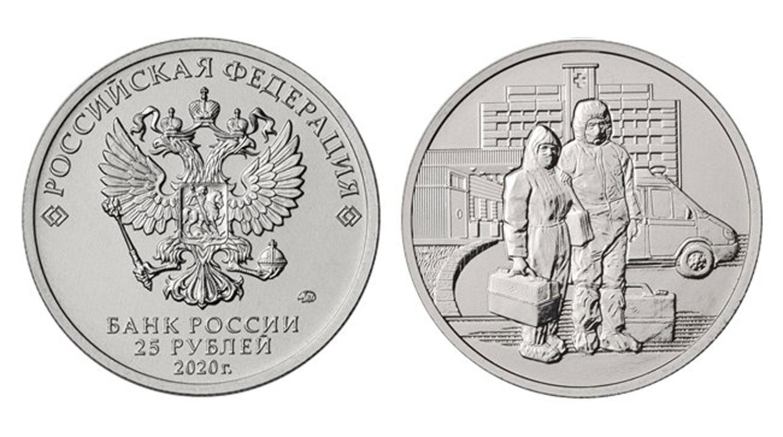 25 рублей «Самоотверженный труд медицинских работников»