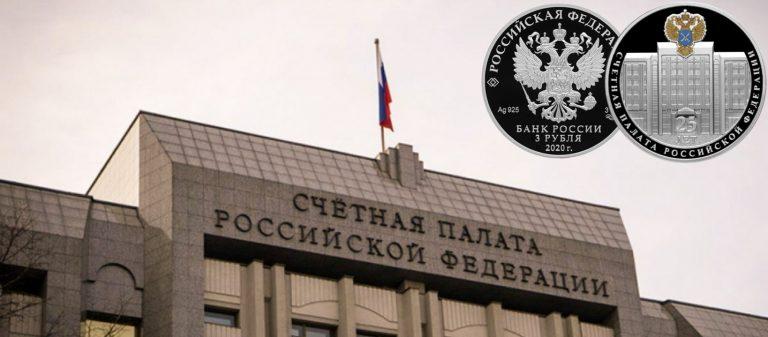 3 рубля «25-летие образования Счетной палаты РФ»