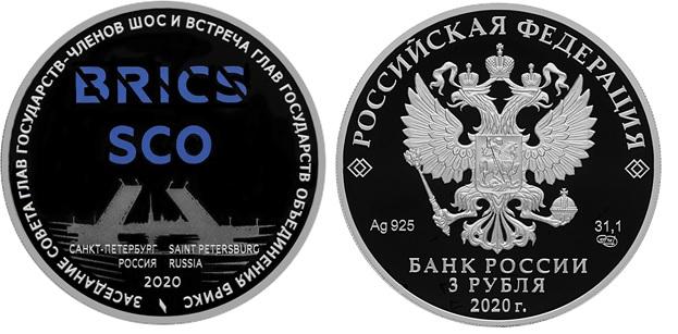 3 рубля в честь саммита ШОС и БРИКС 2020