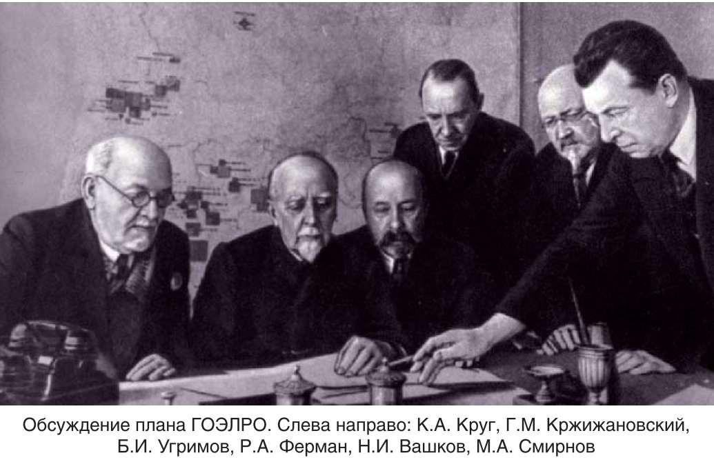 100-летие плана ГОЭЛРО