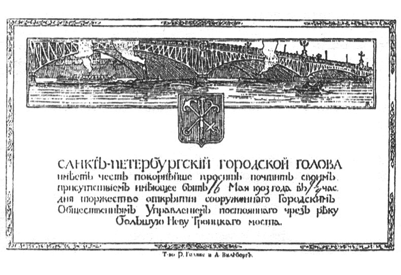 Троицкий мост: памятные медали 1903 года